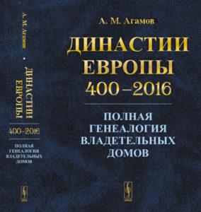 Книга, справочник, Агамов, Династии Европы, генеалогия, родословия